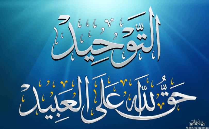 Mengenal Syirik Ashghar (Syirik Kecil)