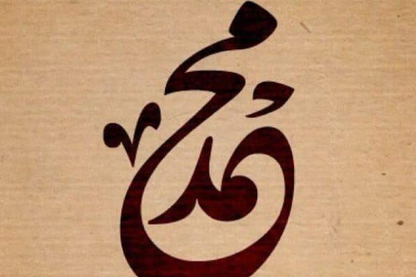 Rasulullah shallallaahu 'alaihi wa sallam itu Habibullah atau Khalilullah?