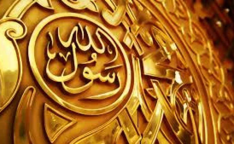 Nasab Rasulullah Ṣallāllāhu'alaihi wa sallam